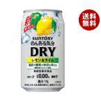 送料無料 サントリー のんある気分 DRY レモン&ライム【機能性表示食品】 350ml缶×24本入