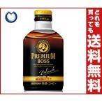 【送料無料】サントリー プレミアムボス ブラック【自動販売機用】 285gボトル缶×24本入