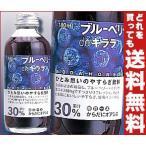 送料無料 【2ケースセット】野田ハニー ブルーベリーdeキララ 180ml瓶×24本入×(2ケース)