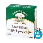 送料無料 【チルド(冷蔵)商品】北海道酪農公社 手造りチャーンバター 100g×6箱入