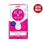 【送料無料】サンA 紅酢のチカラ 125ml紙パック×24本入