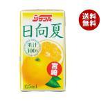 送料無料 【2ケースセット】サンA 日向夏ジュース果汁100% 125ml紙パック×24本入×(2ケース)