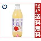 【送料無料】スターリングフーズ 津軽完熟林檎ジュース 白ラベル 1L瓶×6本入