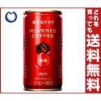 【送料無料】興和 パワードコーヒー 微糖 190g缶×30本入
