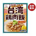 送料無料 オリエンタル 台湾鶏肉飯 130g×30袋入