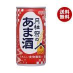 【送料無料】月桂冠 あまざけ 190g缶×30本入