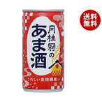 【送料無料】【2ケースセット】月桂冠 あまざけ 190g缶×30本入×(2ケース)