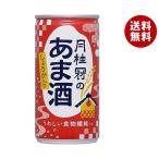 【送料無料】月桂冠 あまざけ(しょうが入) 190g缶×30本入