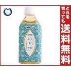 【送料無料】廣貫堂 広貫堂 のど茶 350mlペットボトル×24本入