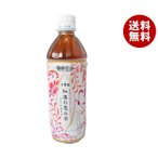 【送料無料】廣貫堂 膳食生活 和漢の恵み茶 500mlペットボトル×24本入