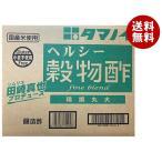 【送料無料】タマノイ ヘルシー穀物酢(稀撰丸大) 20L×1箱入