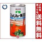 送料無料 【2ケースセット】三育フーズ にんじん・梅100 195g缶×30本入×(2ケース)