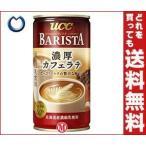 【送料無料】UCC BARISTA(バリスタ) 濃厚カフェラテ 185g缶×30本入