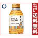 【送料無料】【2ケースセット】UCC BEANS&ROASTERS クレームブリュレラテ(Hanakoコラボパッケージ) 260gリキャップ缶×24本入×(2ケース)