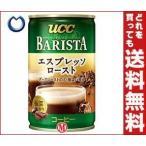 【送料無料】UCC BARISTA(バリスタ) エスプレッソロースト 155g缶×30本入