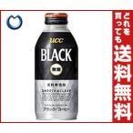 【送料無料】UCC BLACK無糖 SMOOTH&CLEAR(スムースアンドクリア) 375gリキャップ缶×24本入