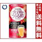 【送料無料】養命酒 食べる前のうるる酢ビューティー ローズヒップ&ザクロ味 125mlカートカン×18本入