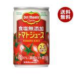 【送料無料】デルモンテ KT 食塩無添加 トマトジュース 160g缶×20本入