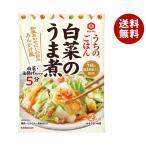 【送料無料】キッコーマン うちのごはん おそうざいの素 白菜のうま煮 149g×10袋入