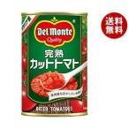 送料無料 【2ケースセット】デルモンテ 完熟カットトマト 400g缶×24個入×(2ケース)