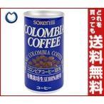 【送料無料】創健社 コロンビアコーヒー 190g缶×30本入