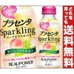 【送料無料】【2ケース】常盤薬品 BEAUPOWER(ビューパワー)プラセンタ Sparkling(スパークリング)ピーチ&マスカット風味140ml瓶×30(6P×5)本入×(2ケース)
