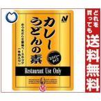 【送料無料】ニチレイ Restaurant Use Only (レストラン ユース オンリー) カレーうどんの素 スパイシー 270g×20個入
