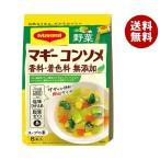 送料無料 【2ケースセット】ネスレ日本 マギー 無添加コンソメ野菜 (4.5g×8本)×10個入×(2ケース)