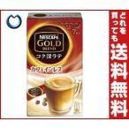 【送料無料】【2ケースセット】ネスレ日本 ネスカフェ ゴールドブレンド コク深ラテ カフェインレス 6.5g×7P×24箱入×(2ケース)