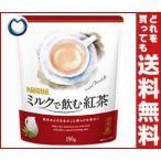 【送料無料】【2ケースセット】ネスレ日本 ネスレ ミルクで飲む紅茶 150g×12袋入×(2ケース)
