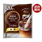 送料無料 ネスレ日本 ネスカフェ ゴールドブレンド コク深め ポーション 無糖 (11g×20P)×10袋入