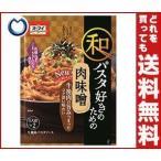 【送料無料】日本製粉 オーマイ 和パスタ好きのための 肉味噌 (31.4g×2)×8袋入