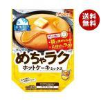送料無料 日本製粉 ニップン めちゃラク ホットケーキミックス 150g×16袋入