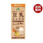 送料無料 JAビバレッジ佐賀 豆乳ミックス 200ml紙パック×18本入