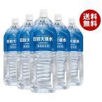 【送料無料】日田天領水 ミネラルウォーター 長期保存用 2Lペットボトル×6本入