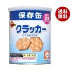 送料無料 【2ケースセット】ブルボン ミニクラッカー 75g缶×24個入×(2ケース)