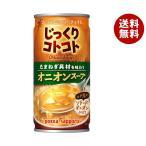 送料無料 ポッカサッポロ じっくりコトコト オニオンスープ 190g缶×30本入