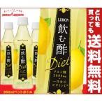 【送料無料】ポッカサッポロ LEMON(レモン)飲む酢ダイエット 350mlペットボトル×24本入