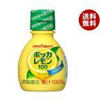 【送料無料】ポッカサッポロ ポッカレモン100 70ml×50本入
