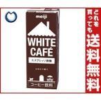 【送料無料】明治 WHITE CAFE エスプレッソ微糖 200ml紙パック×24本入