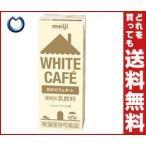 【送料無料】明治 WHITE CAFE 白のカフェオ・レ 200ml紙パック×24本入