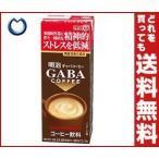 【送料無料】【2ケースセット】明治 GABA COFFEE(ギャバコーヒー)【機能性表示食品】 200ml紙パック×24本入×(2ケース)