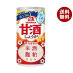 【送料無料】森永製菓 甘酒(しょうが) 190g缶×30本入