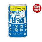 【送料無料】森永製菓 冷やし甘酒 190g缶×30本入