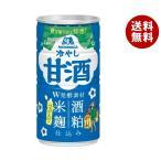 【送料無料】【2ケースセット】森永製菓 冷やし甘酒 190g缶×30本入×(2ケース)