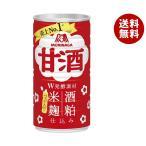【送料無料】【2ケースセット】森永製菓 甘酒 190g缶×30本入×(2ケース)