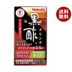 【送料無料】ヤクルト 黒酢ドリンク 125ml紙パック×36本入