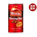 【送料無料】【2ケースセット】アサヒ飲料 WONDA(ワンダ) モーニングショット 185g缶×30本入×(2ケース)