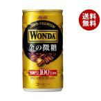 【送料無料】アサヒ飲料 WONDA(ワンダ) 金の微糖 185g缶×30本入