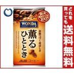 【送料無料】【2ケースセット】アサヒ飲料 WONDA(ワンダ) 炭焼仕込み 185g缶×30本入×(2ケース)